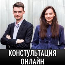 КОНСУЛЬТАЦИЯ-онлайн- 653