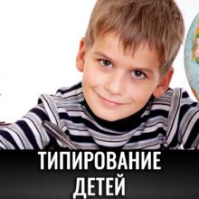 ТИПИРОВАНИЕ-ДЕТЕЙ
