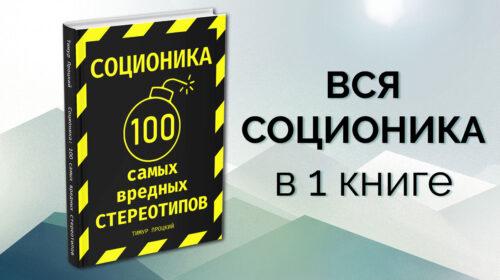 _ВСЯ-100-ADV