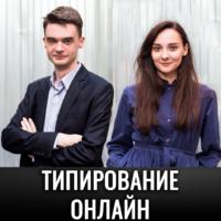 ТИПИРОВАНИЕ-ОНЛАЙН